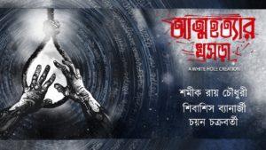 Samik Roy Choudhury - Atmohotyar Khoshra- Score Indie Reviews