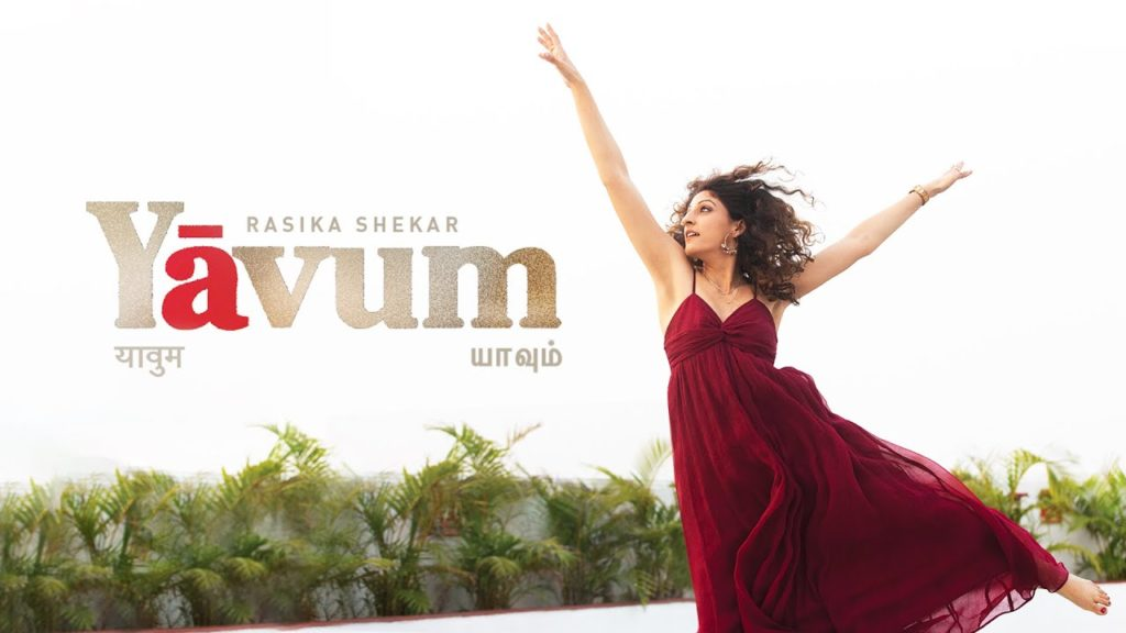 Rasika Shekar- Yavum- Score Indie Reviews
